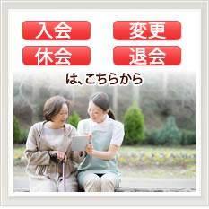 各種手続き(入会・退会・変更・休会)