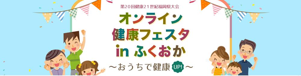 第20回健康21世紀福岡県大会 オンライン健康フェスタ in ふくおか